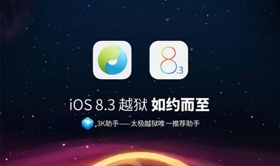 iOS 8.1.3 - 8.3 Jailbreak Yapmak